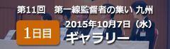 第11回 第一線監督者の集い:九州【1日目】ギャラリー