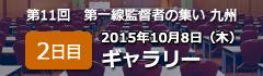 第11回 第一線監督者の集い:九州【2日目】ギャラリー