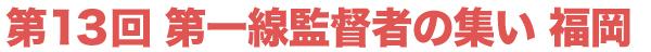 第一線監督者の集い:福岡