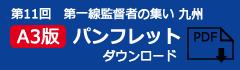 第一線監督者集い九州パンフレットA3版