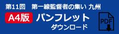 第一線監督者集い九州パンフレットA4版