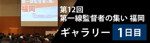 第12回 第一線監督者の集い:福岡【1日目】ギャラリー