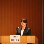 日本信号株式会社 岡田 浩美「まかせて‼女性リーダのモノづくり  ~輝く未来へ女子力全開~」
