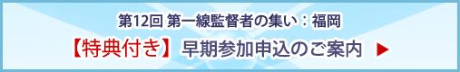 第12回 第一線監督者の集い:福岡 早期参加申込のご案内