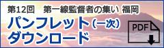 第12回第一線監督者集い福岡パンフレットダウンロード