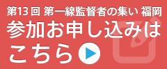 第13回 第一線監督者の集い 福岡参加お申し込みはこちら