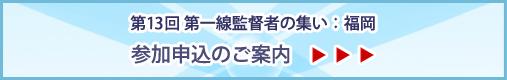 第13回 第一線監督者の集い 福岡 参加申込のご案内