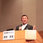特別講演 香取感動マネジメント 香取 貴信:最幸のチームを創るリーダーシップ!!