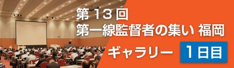 第13回 第一線監督者の集い:福岡【1日目】ギャラリー