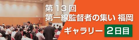 第13回 第一線監督者の集い:福岡【2日目】ギャラリー