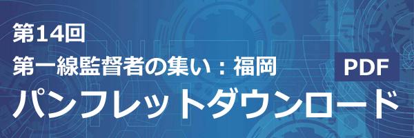 第一線監督者集い福岡パンフレットダウンロード