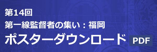 第一線監督者集い福岡ポスターダウンロード