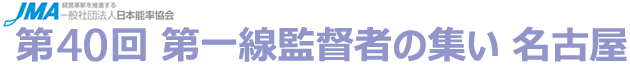 第39回 第一線監督者の集い 名古屋