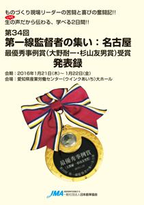 第34回 第一線監督者の集い:名古屋 最優秀事例賞受賞発表録表紙