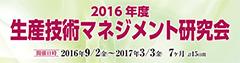 2016年度生産技術マネジメント研究会