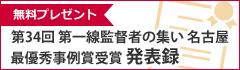【無料プレゼント】第34回 第一線監督者の集い:名古屋 最優秀事例賞受賞 発表録