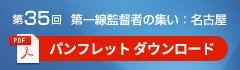 第35回 第一線監督者の集い:名古屋 パンフレットダウンロード