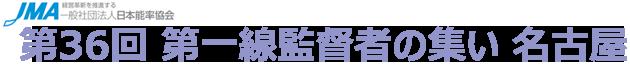 第36回 第一線監督者の集い 名古屋
