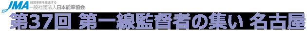 第37回 第一線監督者の集い 名古屋