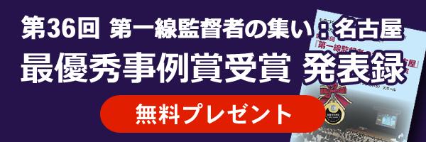第36回最優秀事例賞受賞 発表録