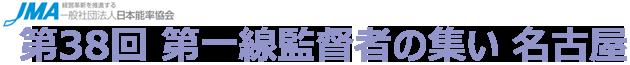 第38回 第一線監督者の集い 名古屋