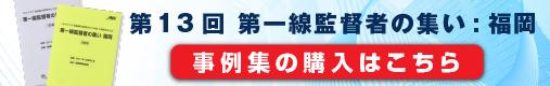 第13回 第一線監督者の集い:福岡 事例集の購入はこちら