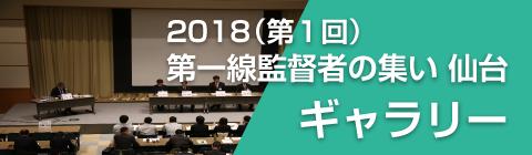 2018年(第一回)第一線監督者の集い仙台ギャラリー