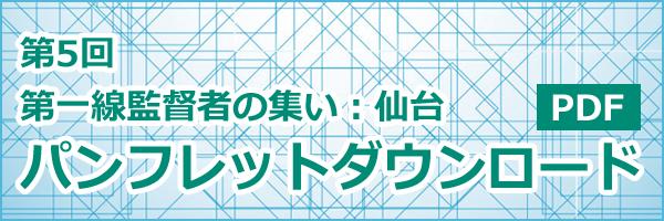 第一線監督者集い仙台パンフレットダウンロード