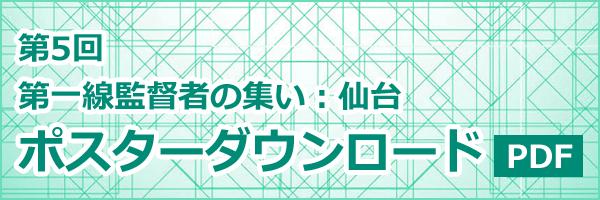 第一線監督者集い仙台ポスターダウンロード