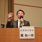【特別講演】株式会社エスケイケイ 麓 聡一郎:「イマドキ若者世代の効果的な叱り方」