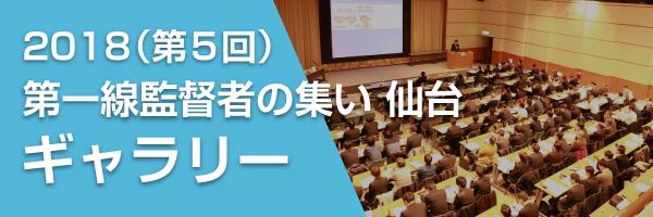 2018年(第5回)第一線監督者の集い仙台ギャラリー