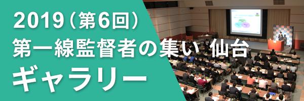 2019年(第6回)第一線監督者の集い仙台ギャラリー