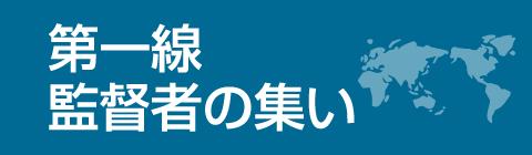 第一線監督者の集い 名古屋