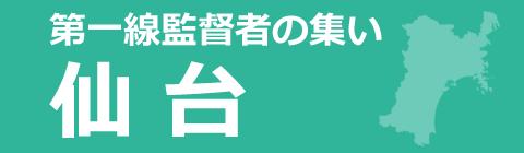 第一線監督者の集い 仙台