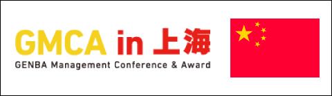 GMCA in 上海