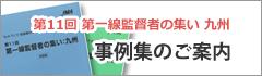 第11回 第一線監督者の集い:九州 事例集のご案内