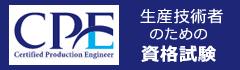 CPE 生産技術者マネジメント資格