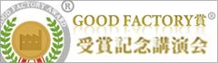 GOOD FACTORY賞 受賞記念講演会