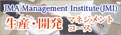 JMI生産・開発マネジメントコース