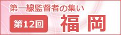 第一線監督者の集い 第12回 福岡