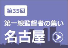 第一線監督者の集い 第35回 名古屋