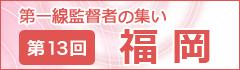 第一線監督者の集い 第13回 福岡