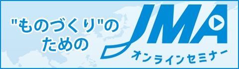 ものづくりのためのJMAオンラインセミナー