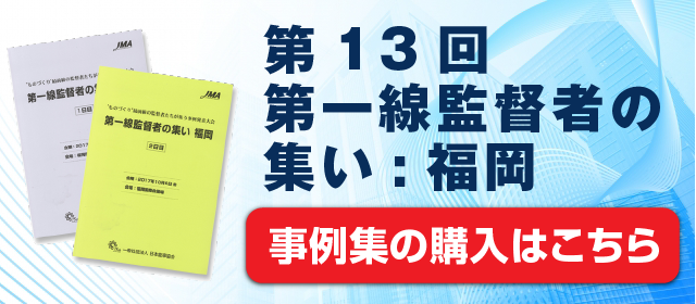 も第13回 第一線監督者の集い:福岡 事例集の購入はこちら