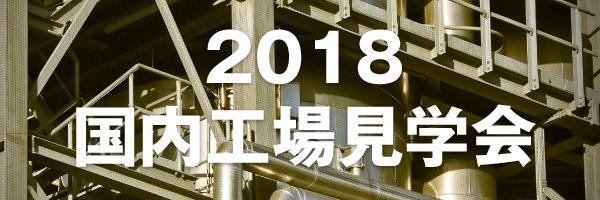 2018国内工場見学会